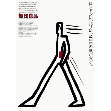 Muji poster created by Ikko Tanaka (photo: pinterest)