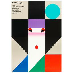 Nihon Buyo poster designed by Ikko Tanaka, 1981. (Photo: History of Graphic Design)